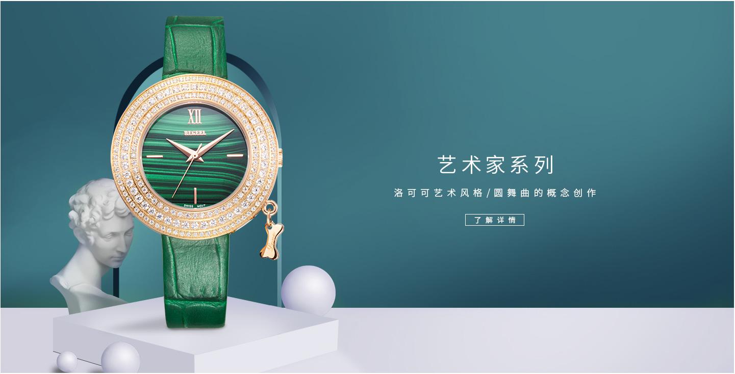 瑞士高端手表